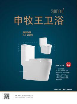 申牧王皇島衛浴電子畫冊 電子書制作軟件
