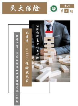 民大保险6 电子书制作平台