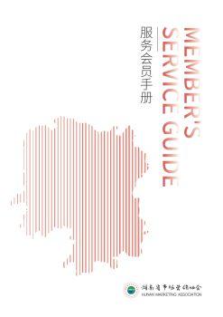 湖南省市场营销协会服务手册