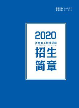河南轻工职业学院2020年招生简章电子宣传册