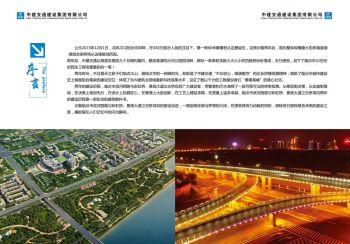 中建交通山西分临汾市滨河西路与彩虹桥、景观大道立交桥项目纪实电子宣传册