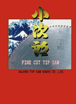 小次郎锯片系列电子宣传册