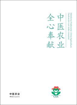 成都神农中医农业研究院,电子书免费制作 免费阅读