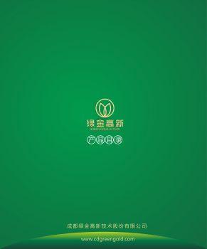 绿金高新产品目录电子刊物