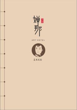 2020  龙观禅那 笔记本电子书
