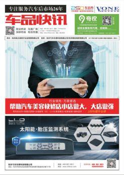 「车品快讯」月刊——汽车用品垂直行业指南(第002期/内部资料)