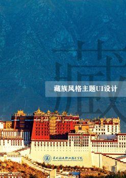 藏族风格主题UI设计—2018级广告设计与制作一班,李洋洋电子书