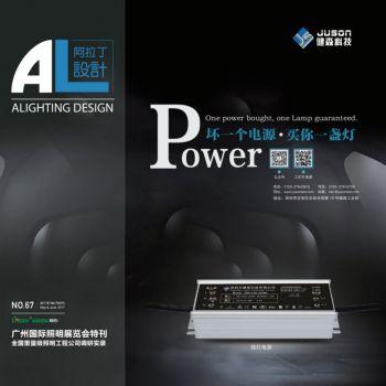 2017《阿拉丁 设计》5&6月刊