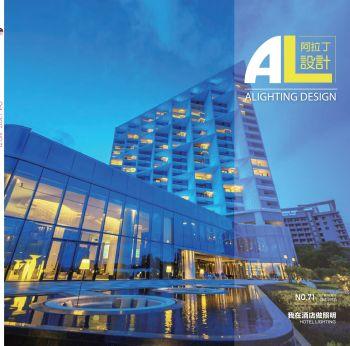 2017《阿拉丁 设计》10月刊