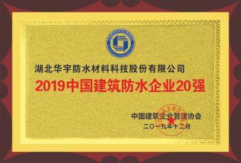 天地华宇新材料集团荣誉证书电子画册