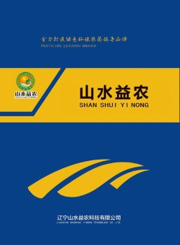 山水益农产品手册 电子书制作软件