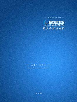易安居(电子版)电子刊物
