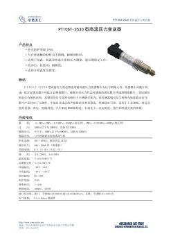 PT10ST-2530型高温压力变送器电子画册