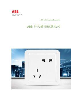 ABB开关插座产品信息电子画册