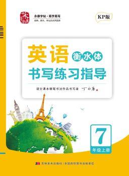 英语书写练习指导(KP版)七年级上册 电子书制作软件