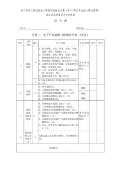 评分表(140521)