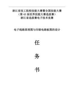 3电子线路原理图与印刷电路板图的设计任务书(140521)