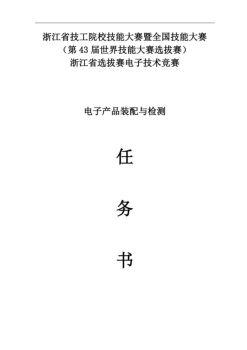 1电子产品装配与检测任务书(140521)