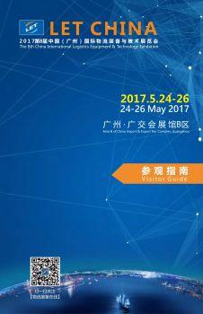 LET CHINA 2017 参观指南