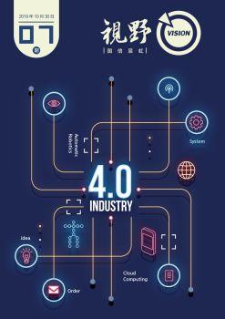 昱虹內刊第七期工業4.0,電子期刊,在線報刊閱讀發布