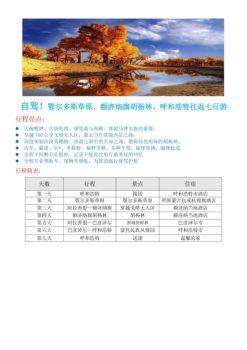 0035-【自驾】鄂尔多斯草原、额济纳旗胡杨林、呼和浩特往返七日游电子画册
