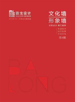 霸龙设计最新文化墙画册