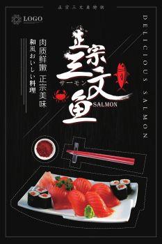 皮皮素材-日料韩餐 (1)电子画册