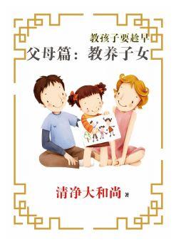 《父母篇:教养子女》电子宣传册