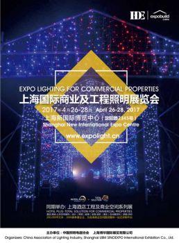 2017上海国际商业及工程照明展览会电子书