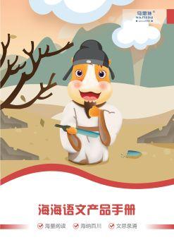 小學產品手冊-語文(2021年版) 電子書制作軟件