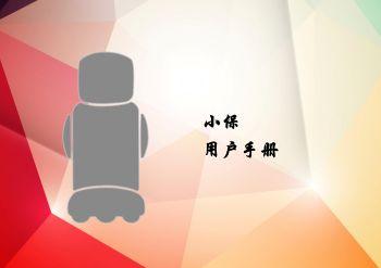 小宝机器人用户操作手册