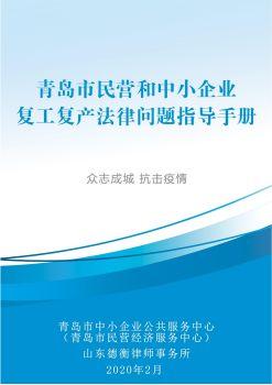 青岛市民营和中小企业复工复产法律问题指导手册