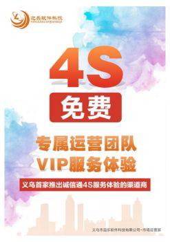 迎乐4S服务免费体验