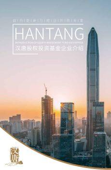 汉唐股权投资基金企业介绍电子宣传册