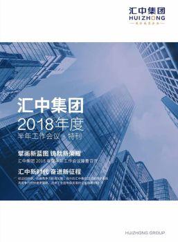 汇中集团2018半年会特刊