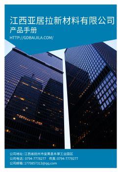 江西亚居拉新材料有限公司 电子杂志制作软件