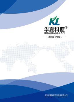华夏科蓝(1),电子画册,在线样本阅读发布