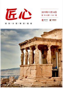 《匠心》(周刊-總第126期 20191114) 電子書制作平臺