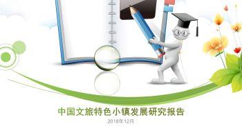 2018年中国文旅特色小镇发展研究报告电子杂志