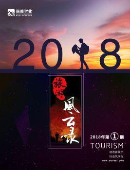 【巅峰智业出品】2018旅游风云录(第1期)