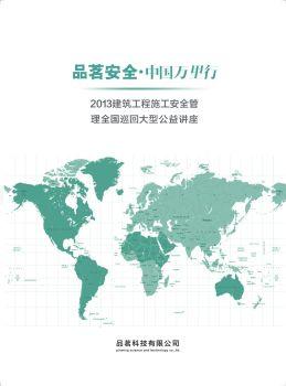 百城千校--品茗BIM课程进校园活动宣传画册