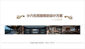 小六石民宿规划概念方案_20181227173300电子刊物