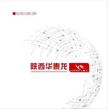 華泰龍企業宣傳冊1-13(曲)