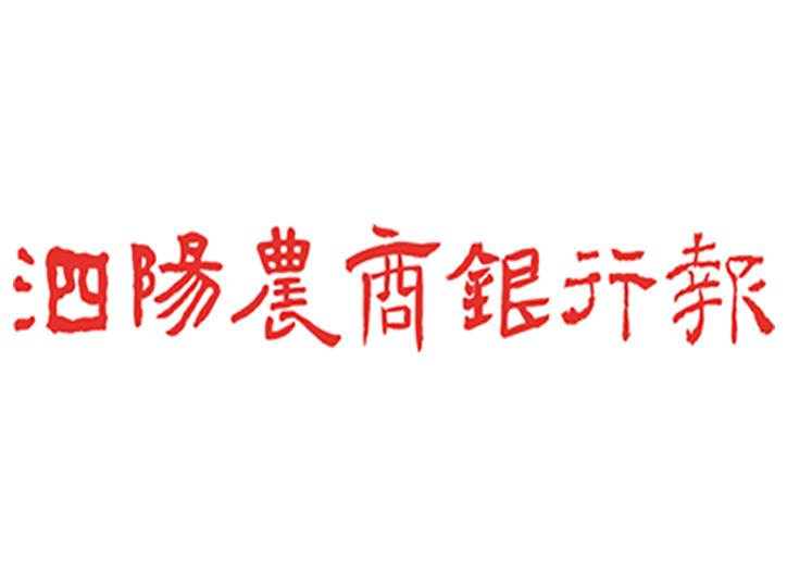 泗阳农商银行报 电子书制作软件