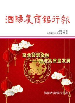 《泗阳农商银行报》电子刊 电子书制作软件