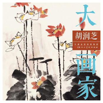 大画家-胡润芝宣传画册