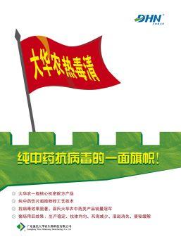 温氏大华农产品宣传资料 电子杂志制作平台