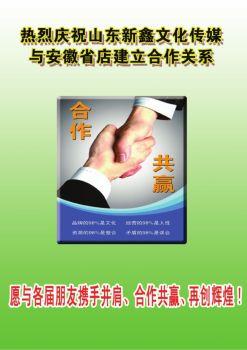 安徽省电目录征订代码宣传版