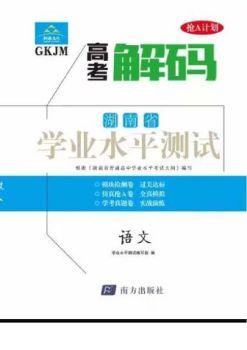 湖南學業水平測試《語文》