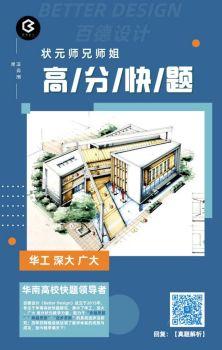 百德设计李好夏师兄快题集(深大)电子刊物